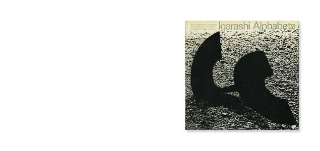 Book/五十嵐威暢/Igarashi Alphabets