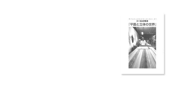 Book/五十嵐威暢展「平面と立体の世界」