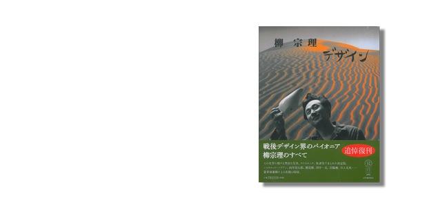 Book/柳宗理 sori yanagiデザイン