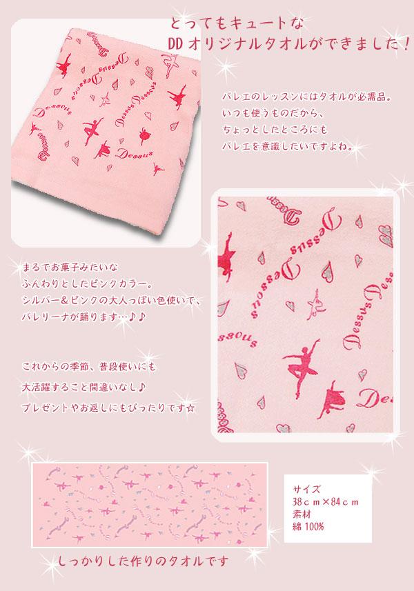 まるでお菓子みたいなふんわりとしたピンクカラーのDDオリジナル・フェイスタオル