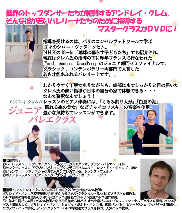 アンドレイ・クレムの  ジュニアバレエクラス(DVD)