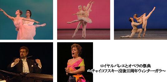 ロイヤルバレエとオペラの祭典