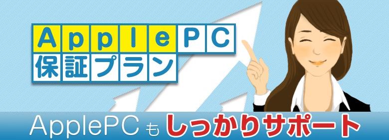 ApplePC保証プラン┗(^o^)┓