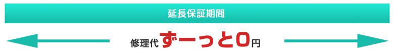 ずっと0円