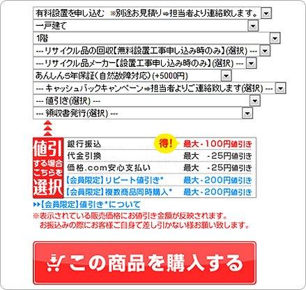 有料設置のご注文方法3