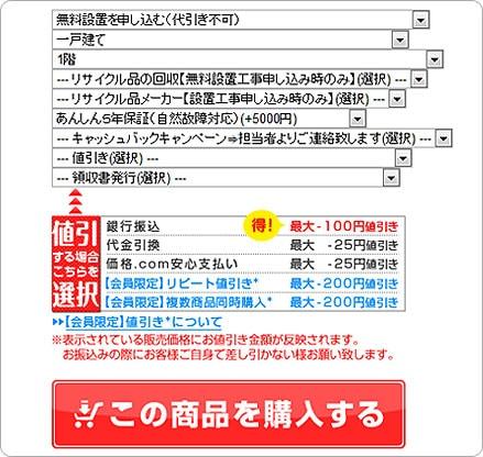 無料設置のご注文方法3