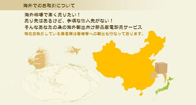 海外でのお取引について。海外輸出向け新品家電卸売サービス