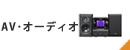 AV・オーディオ