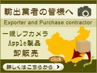 輸出業者の皆様へ。家電売ります!一眼レフカメラやApple製品等など海外輸出をお考えならデジタルラボ