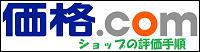 価格.comショップ評価手順