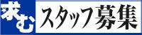 商品バイヤー・運営スタッフ募集