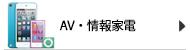 AV・情報家電