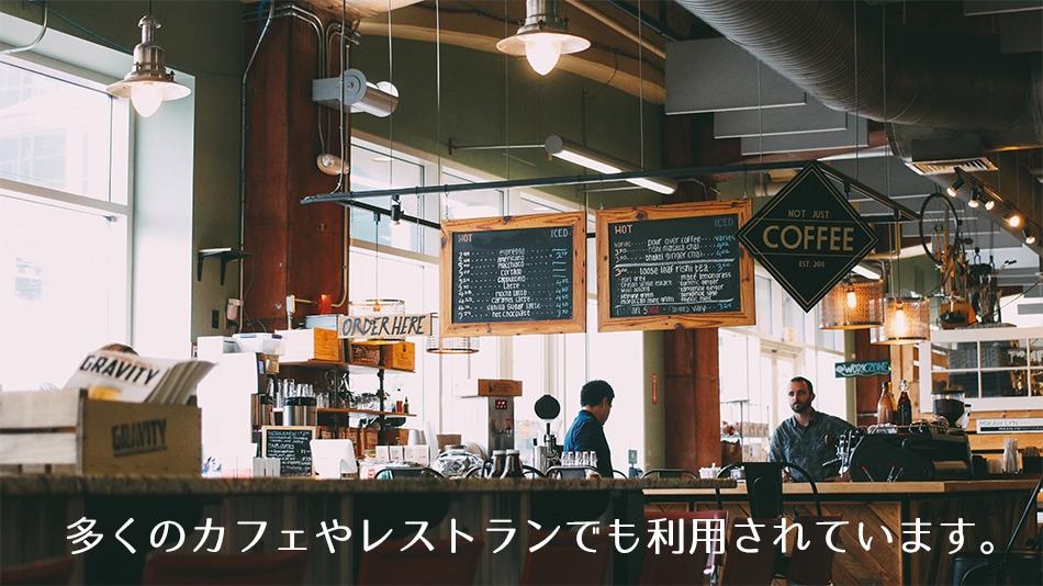 多くのカフェやレストランでも使用されています。