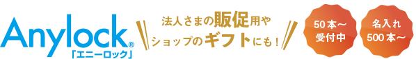 anylockロゴ