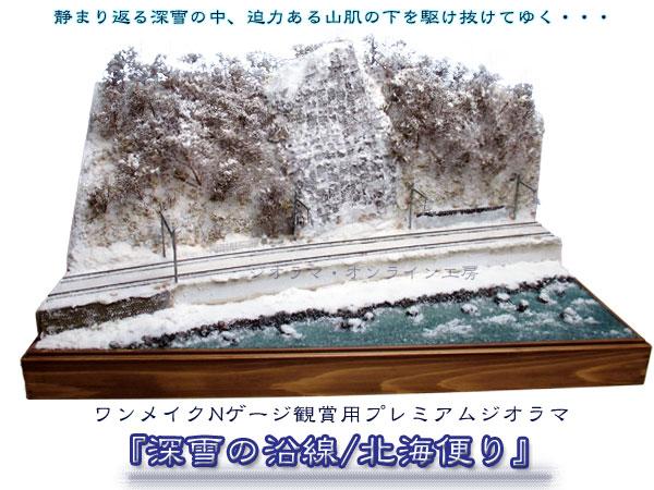 Nゲージ観賞用ジオラマ紹介