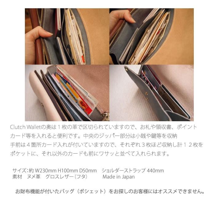 お財布ポシェット クラッチウォレット 内部収納写真