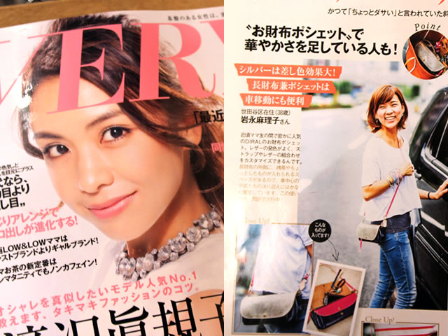 Diralのお財布ポシェット 雑誌very掲載