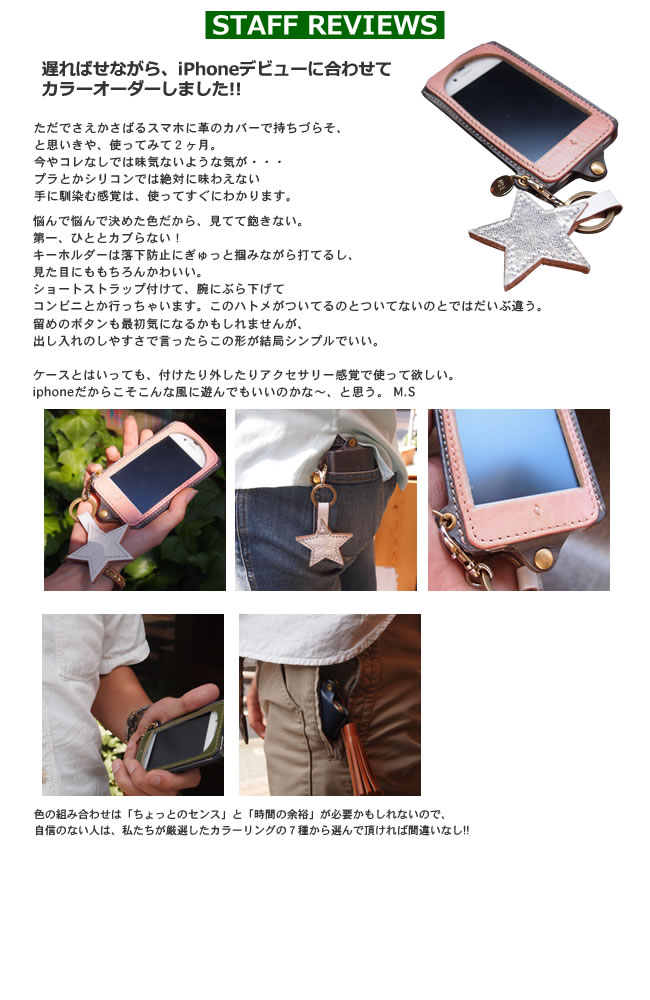 """""""レザーiPhone5ケース レビュー"""""""