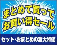 【2月】ポッキリ価格コーナー