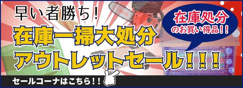 【9月】在庫一掃セール・アウトレット
