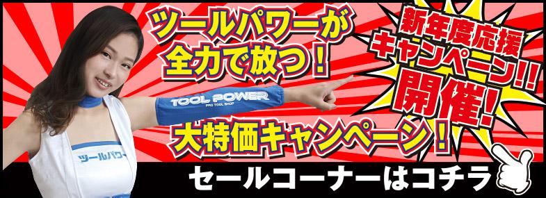 【4月】今月のセールコーナー