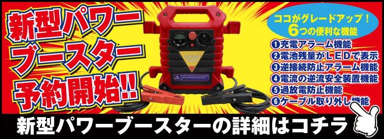 【4月】新型パワーブースター予約