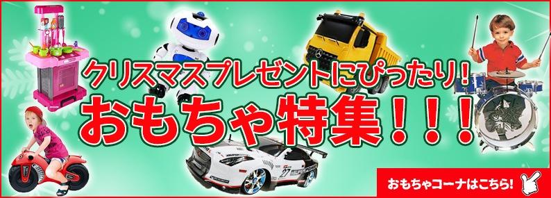 お子様のクリスマスプレゼントにぴったり おもちゃ特集!