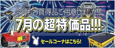 【7月】今月のセールコーナー