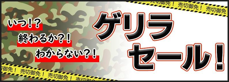 【6月】 ゲリラセール!
