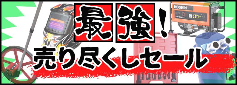 【6月】 最強!売り尽くしセール
