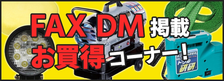 FAX-DM掲載お買得コーナー