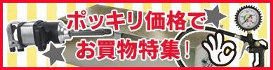 ポッキリ価格でお買い物特集!