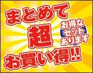 【6月】ポッキリ価格コーナー