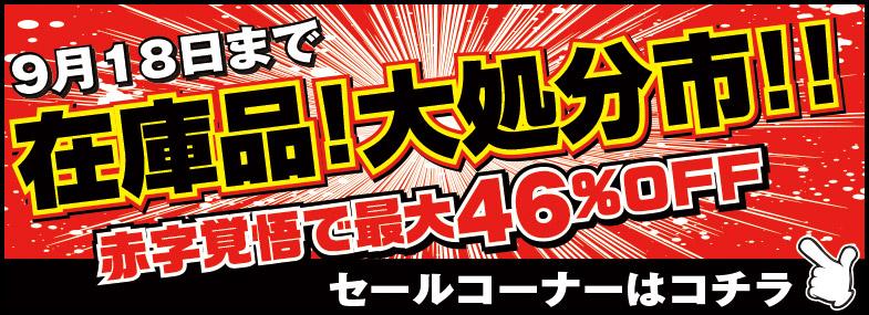 【9月】在庫品!大処分市!!
