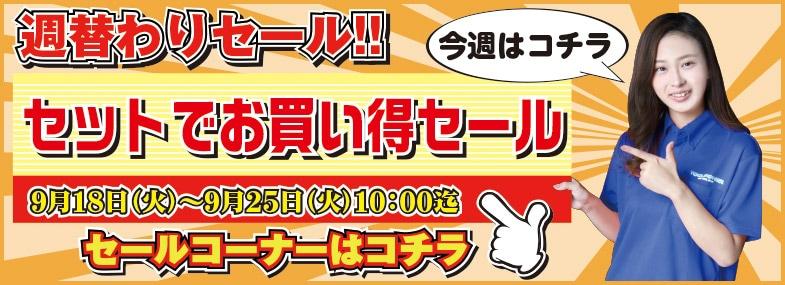 【9月】まとめて買っ得セール!!