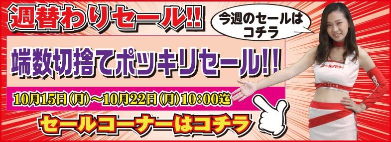 【10月】ポッキリ価格セール!!