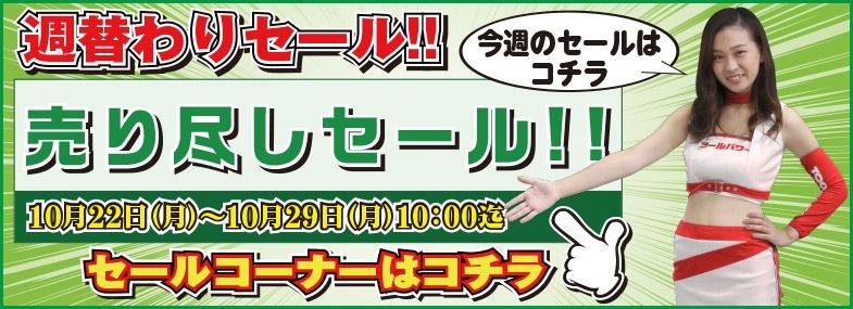 【10月】売り尽くしセール!!