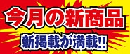 【3月】今月の新商品