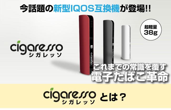 Cigaresso(シガレッソ) 加熱式たばこ