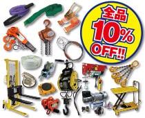 【全品10%OFF】予約受付商品