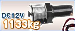 電動ウインチ 1133Kg 12V