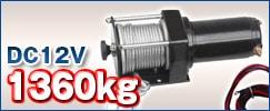 電動ウインチ 1360Kg 12V