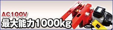 電動ウインチ1360Kg 12V
