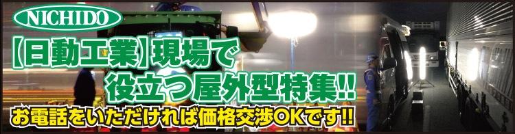 【日動工業】現場で役立つ野外型特集!!