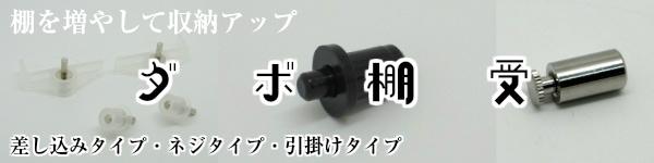 http://gigaplus.makeshop.jp/diypartner/kategoribana/toppagebana/dabobana.jpg