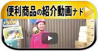 便利商品の紹介動画ナド