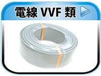 電線VVF類