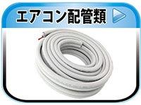 エアコン配管類