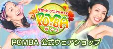 POMBA公式ウェアショップ