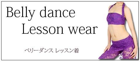 子供用のべりーだダンス衣装5〜12歳までのお子様対象の衣装を取り揃えています。 初心者用から本格的な衣装まで幅広いサイズとデザインとタイプがございます。 お洒落を楽しんで頂ける様に、価格もお安くなっています。 お子様のサイズに合わせての部分的なお直しのご相談も受付しています。